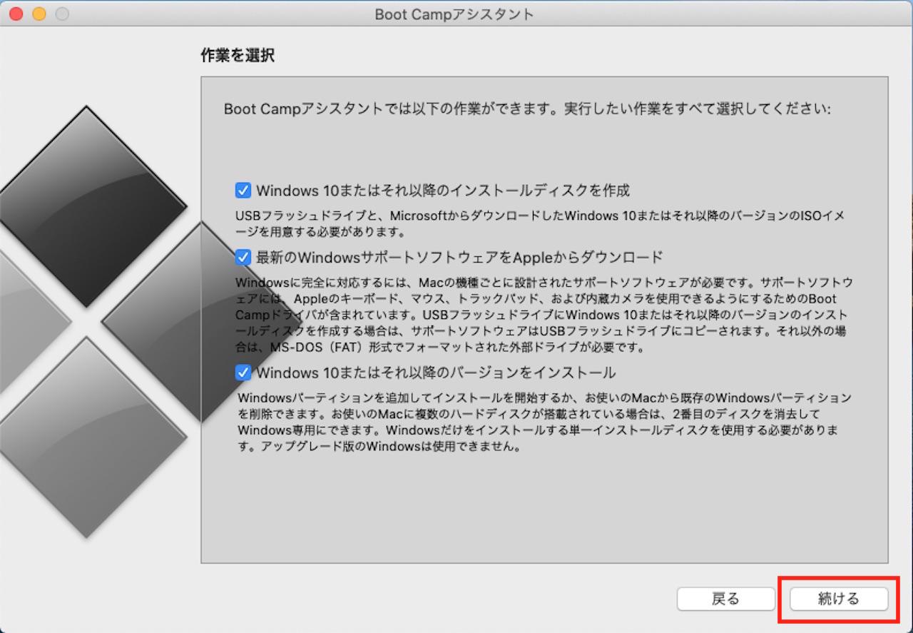 BootCampでMacにWindows10をインストールする方法⑤