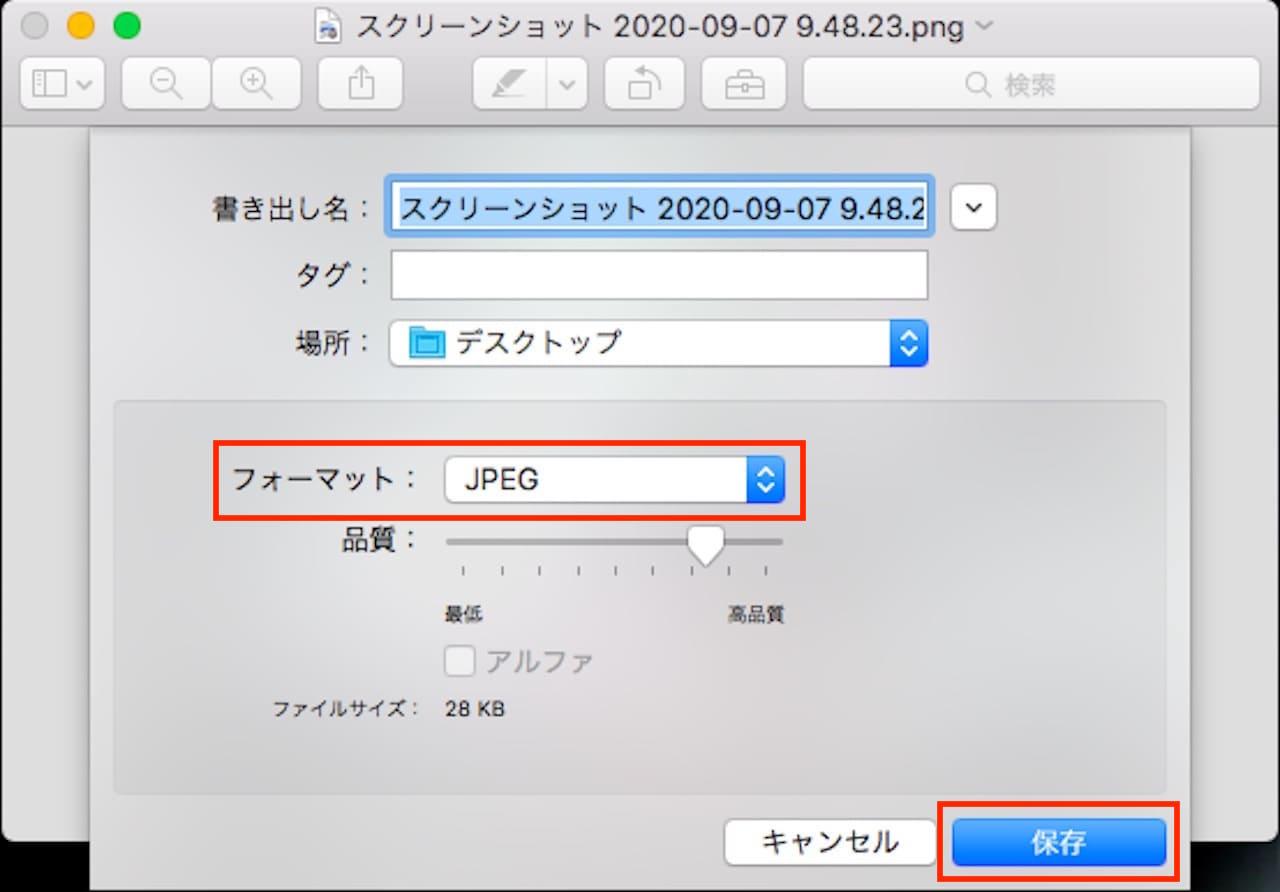 プレビューを使用し、PNGをJPG(JPEG)に変換する方法⑥