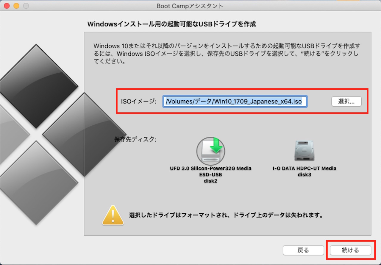 BootCampでMacにWindows10をインストールする方法⑥