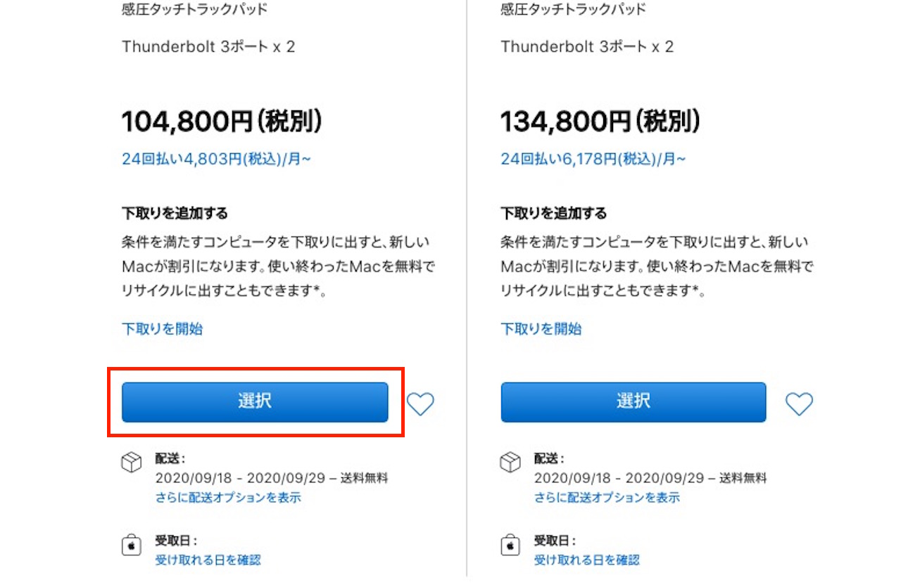 MacBookAirの購入時のカスタマイズ方法①
