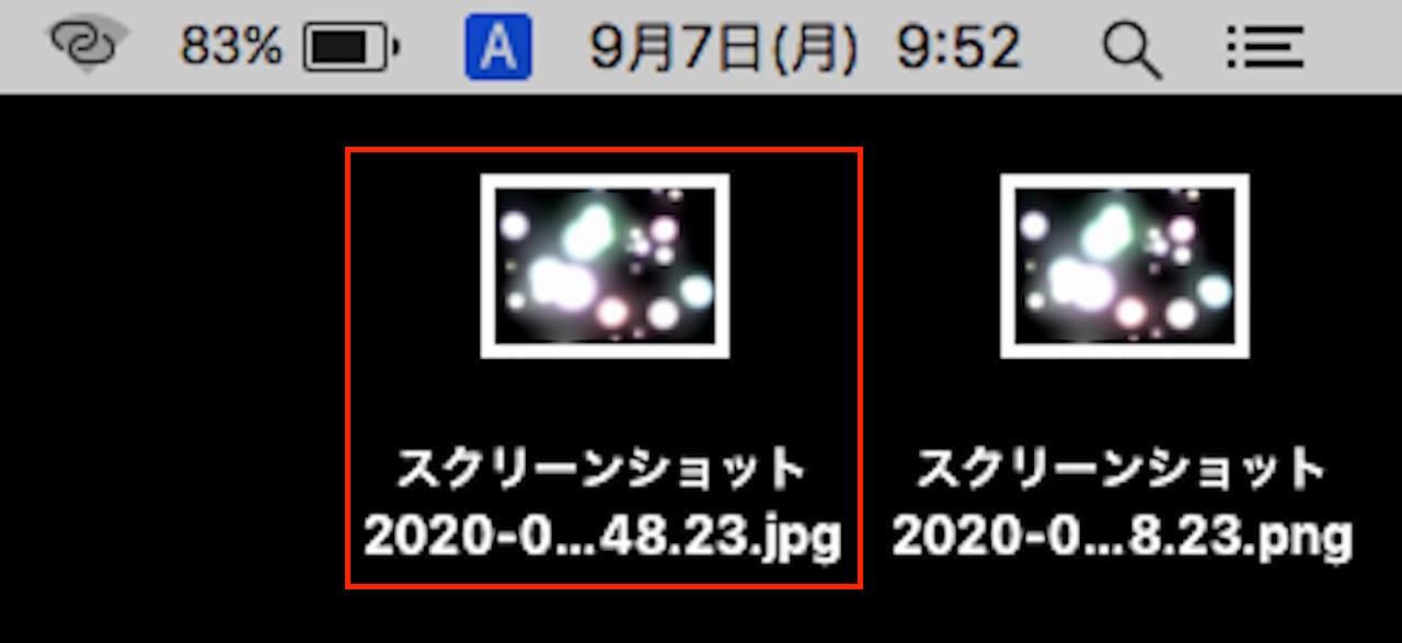 プレビューを使用し、PNGをJPG(JPEG)に変換する方法⑦