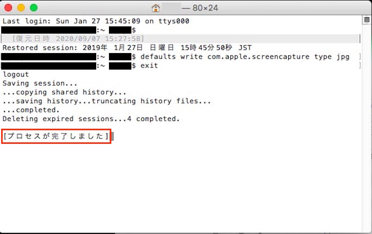 【Mac】スクリーンショットの保存形式をPNGからJPGに変更する方法⑦
