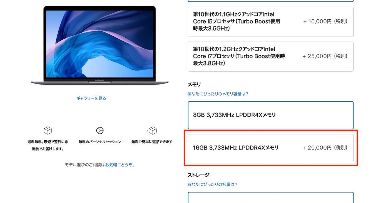 MacBookAirの購入時のカスタマイズ方法②