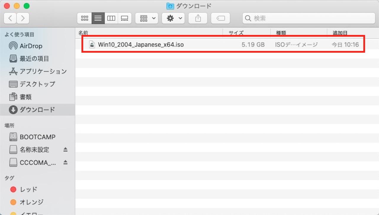 Windows10のisoファイルのダウンロード方法⑦