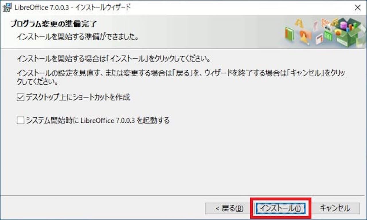 Windows10でLibreOfficeをインストールする方法⑦