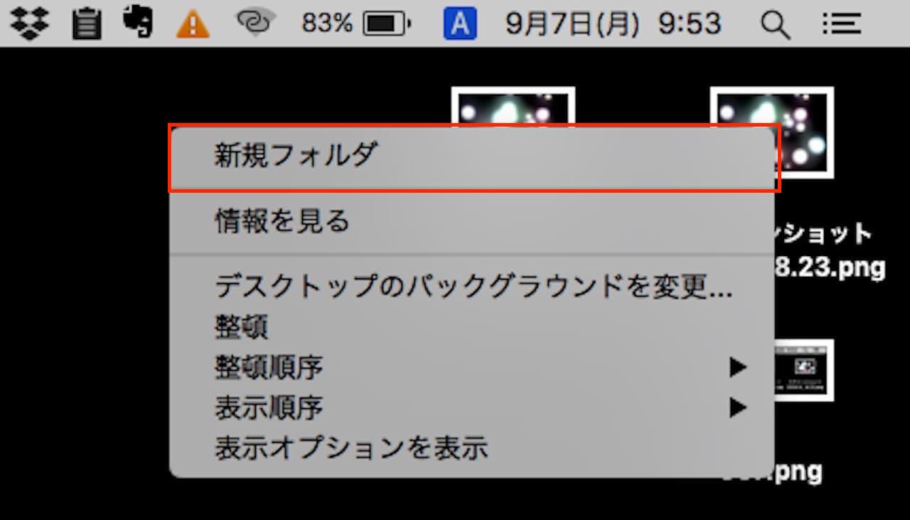 フォルダアクション設定を使用し、PNGをJPG(JPEG)に変換する方法①