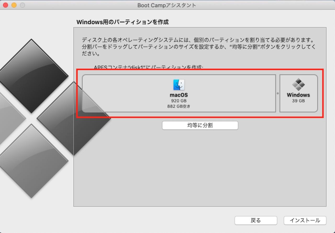 BootCampでMacにWindows10をインストールする方法⑨