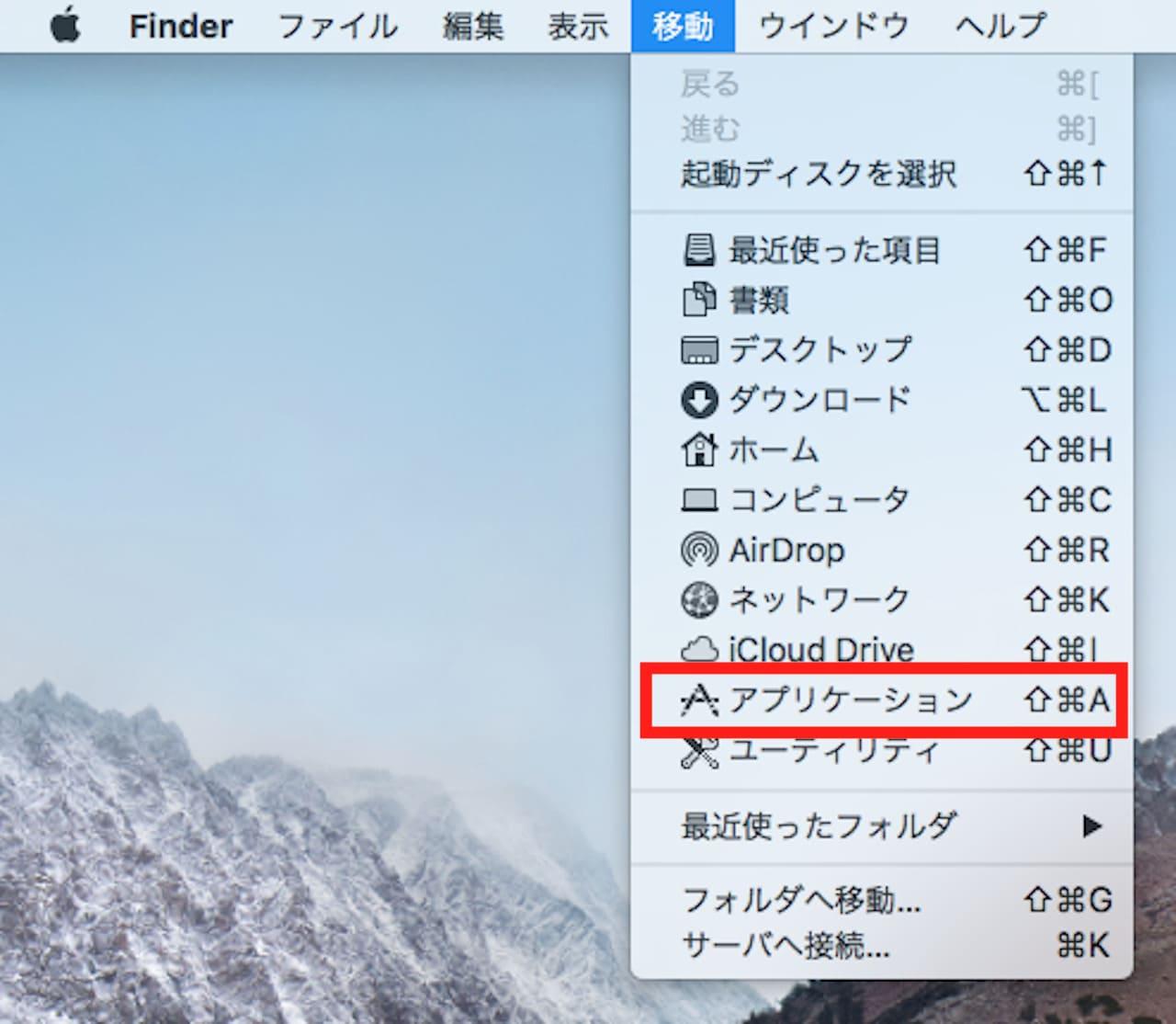 MacでLibreOfficeをインストールする方法⑨