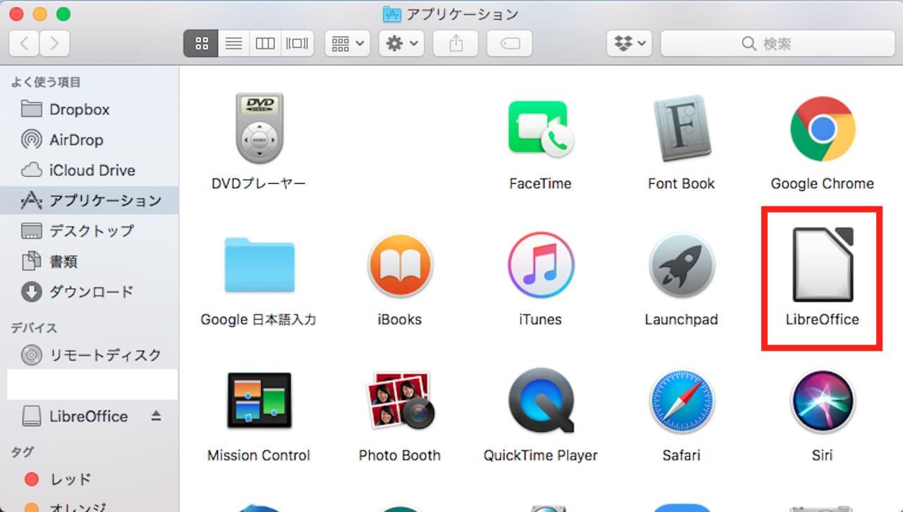 MacでLibreOfficeをインストールする方法⑩