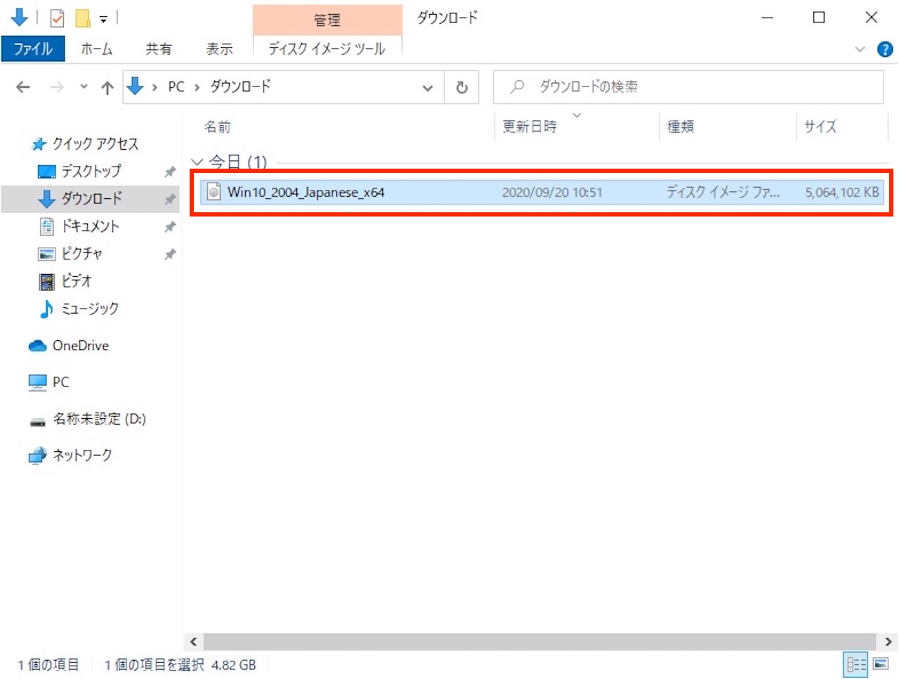 Windows10のインストールディスクの作成方法①