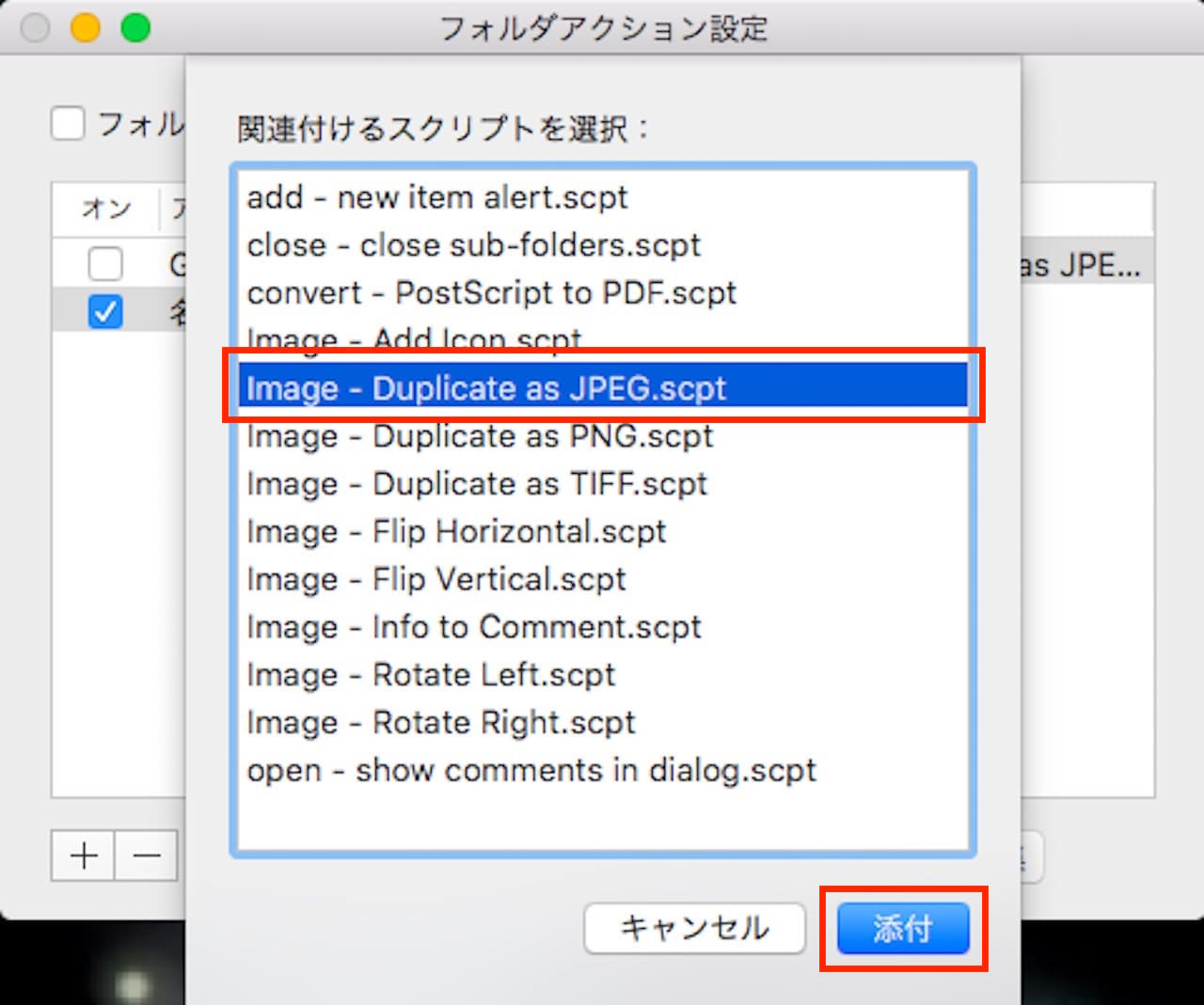 フォルダアクション設定を使用し、PNGをJPG(JPEG)に変換する方法④