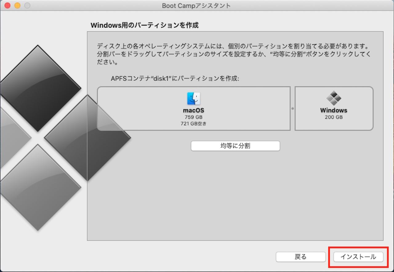 BootCampでMacにWindows10をインストールする方法⑩