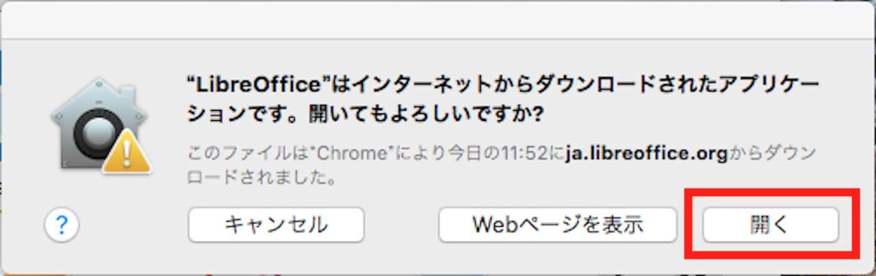 MacでLibreOfficeをインストールする方法⑪