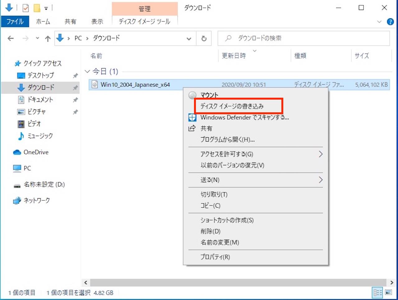 Windows10のインストールディスクの作成方法②