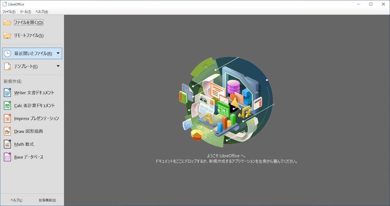 Windows10でLibreOfficeをインストールする方法⑪