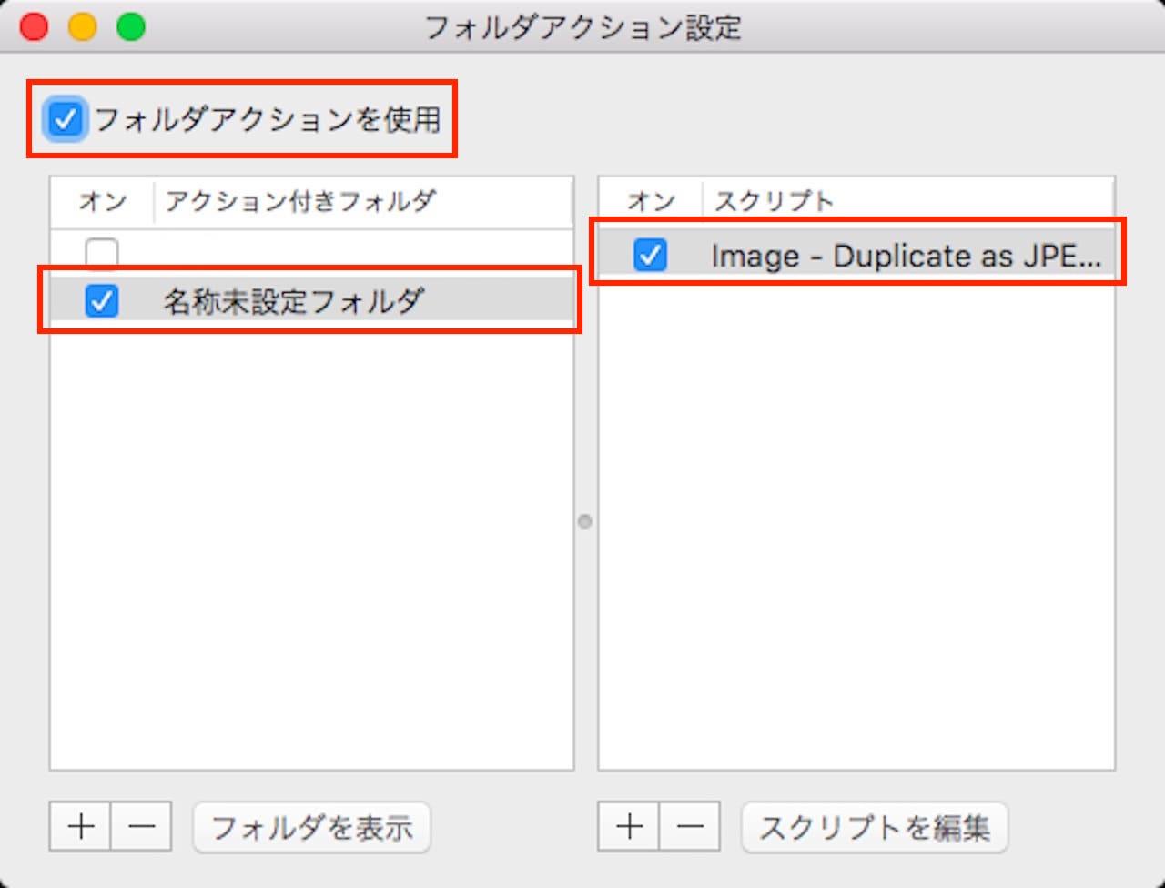 フォルダアクション設定を使用し、PNGをJPG(JPEG)に変換する方法⑤