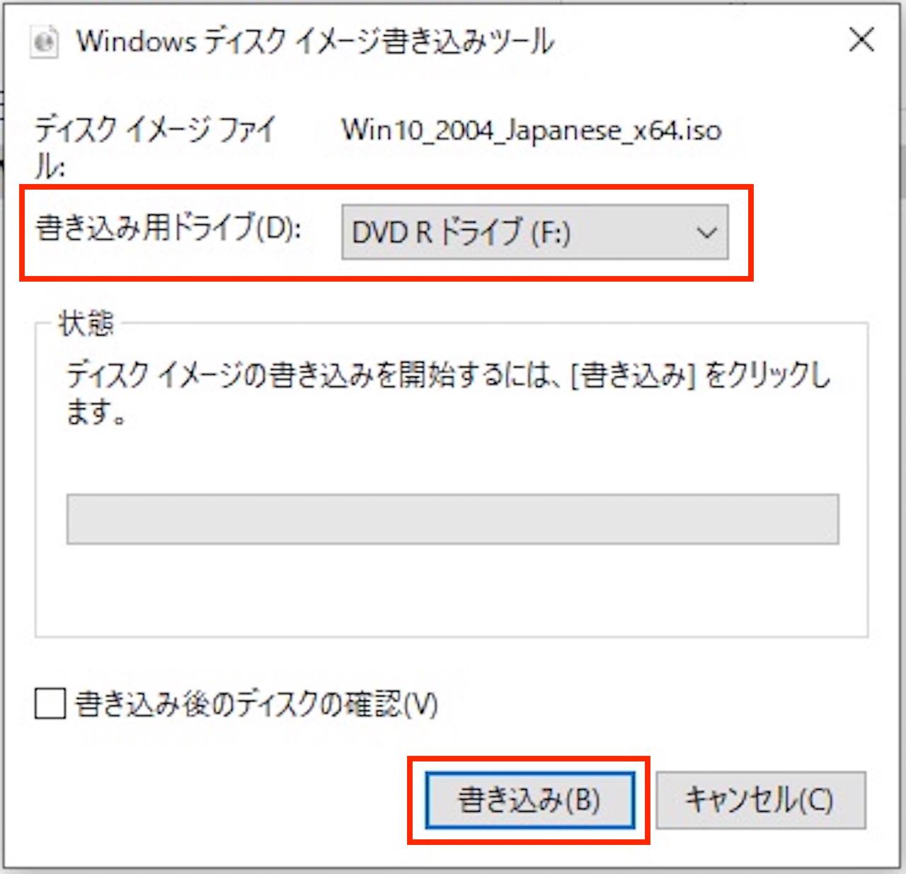 Windows10のインストールディスクの作成方法③