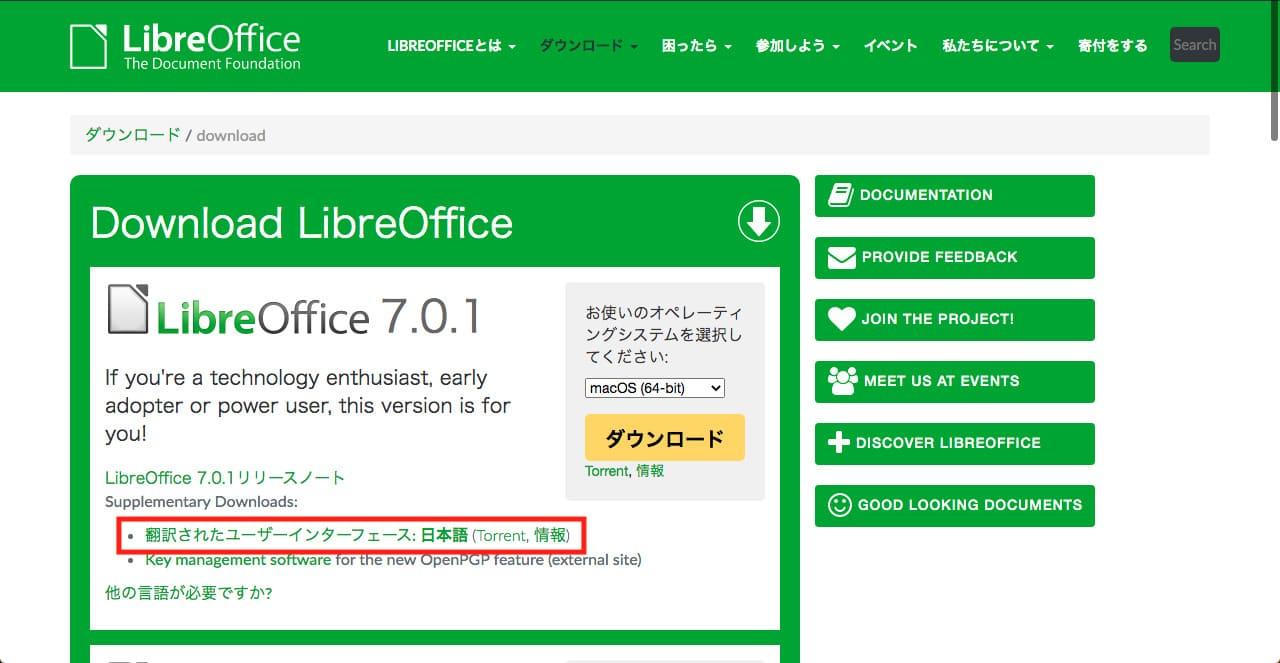 MacのLibreOfficeを日本語化する方法①