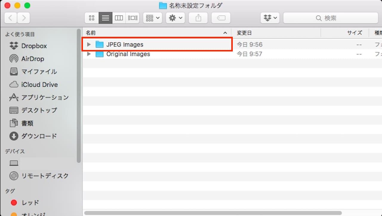 フォルダアクション設定を使用し、PNGをJPG(JPEG)に変換する方法⑦