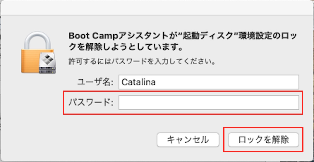 BootCampでMacにWindows10をインストールする方法⑬