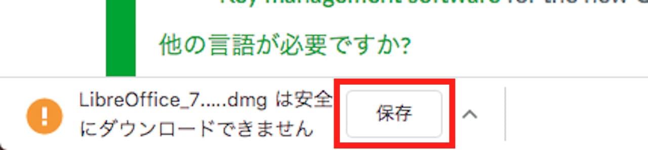 MacのLibreOfficeを日本語化する方法②