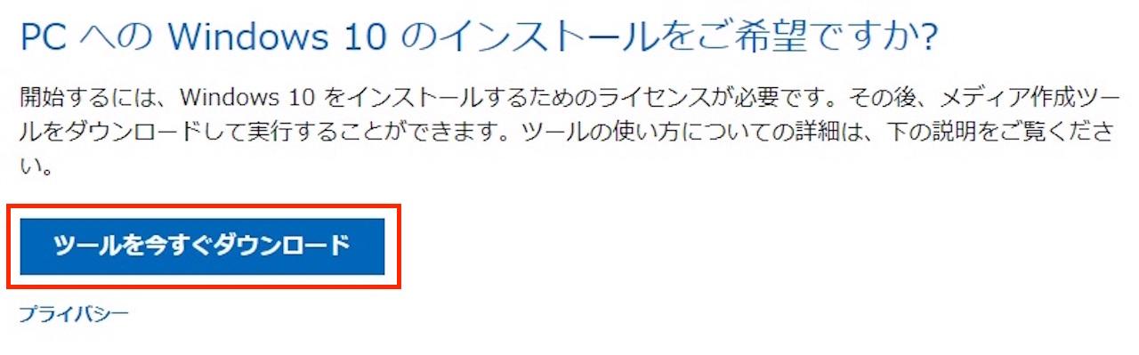 Windows10のインストール用USBメモリの作成方法②