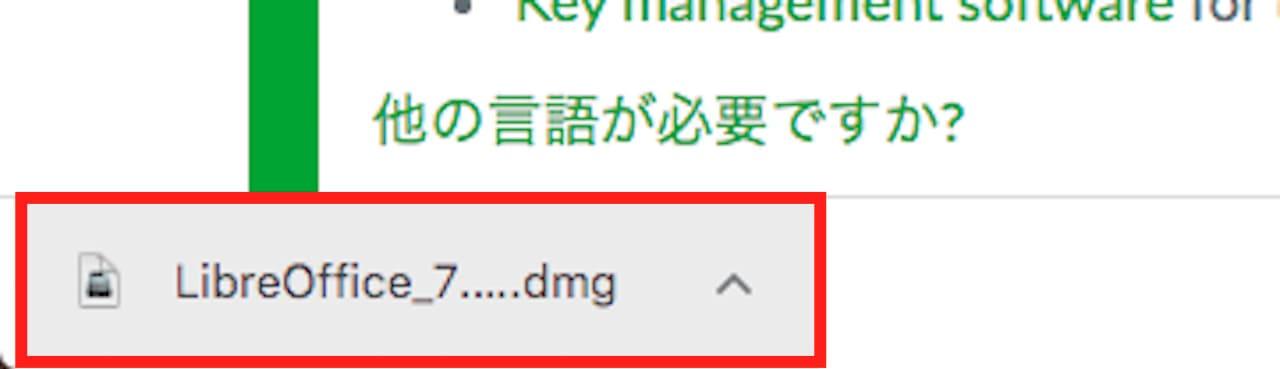 MacのLibreOfficeを日本語化する方法③