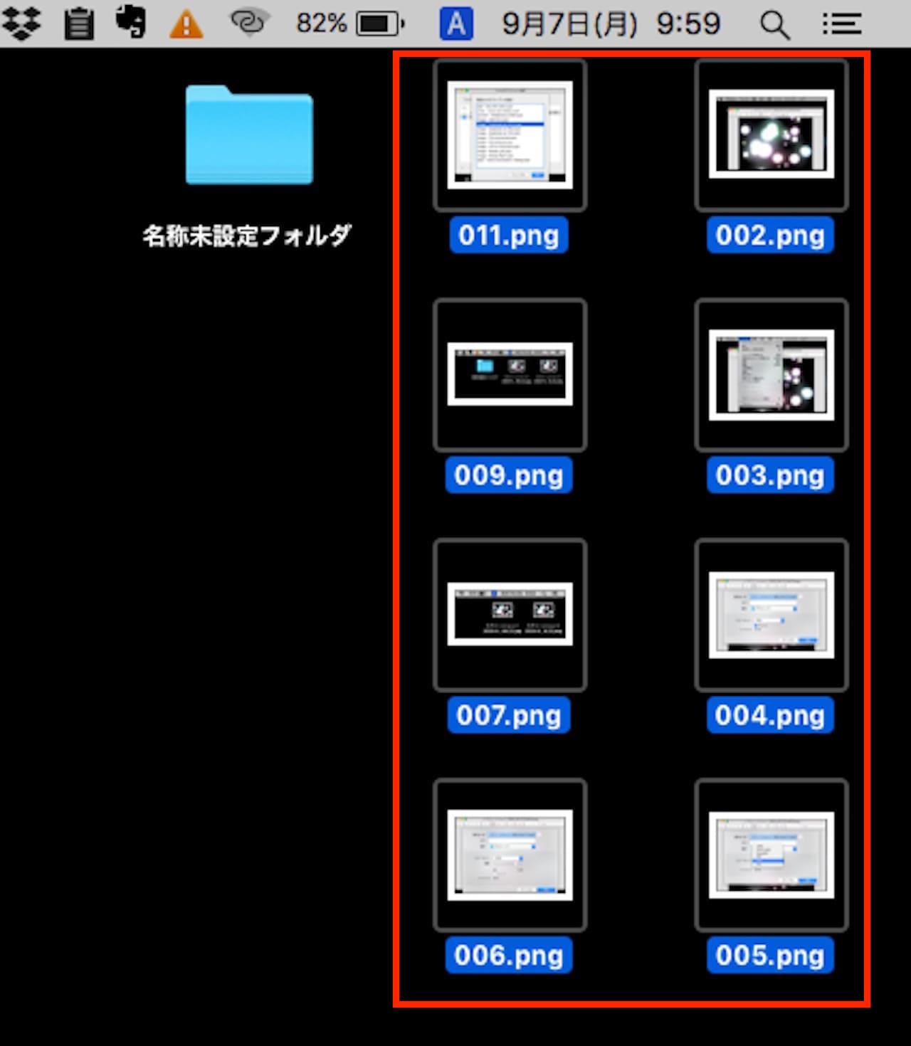 プレビューを使用し、複数のPNGファイルを一括でJPG(JPEG)に変換する方法①