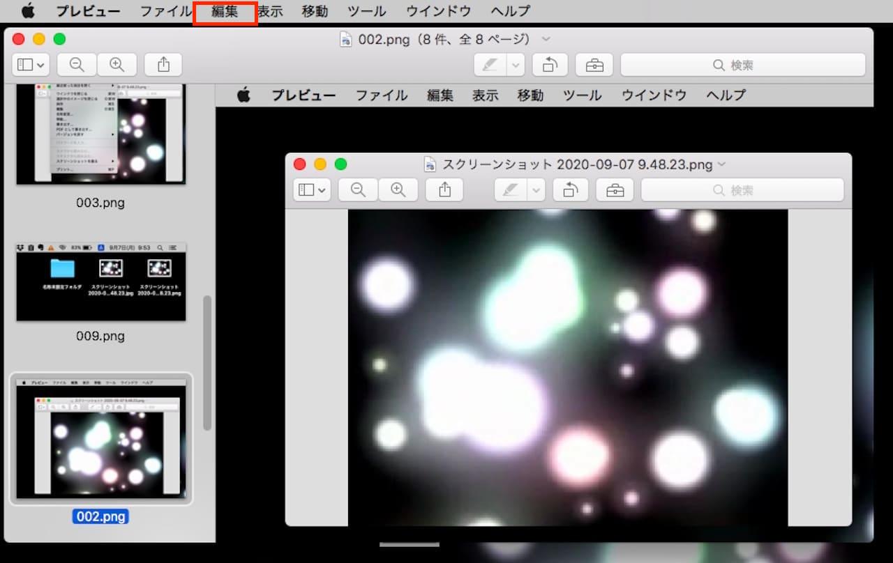 プレビューを使用し、複数のPNGファイルを一括でJPG(JPEG)に変換する方法②