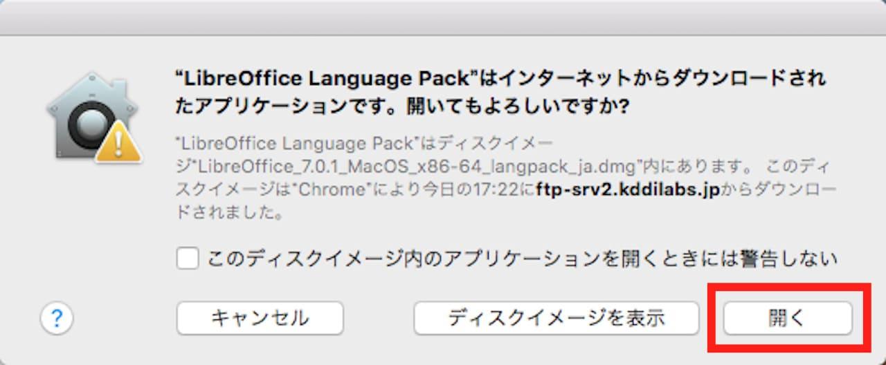 MacのLibreOfficeを日本語化する方法⑤