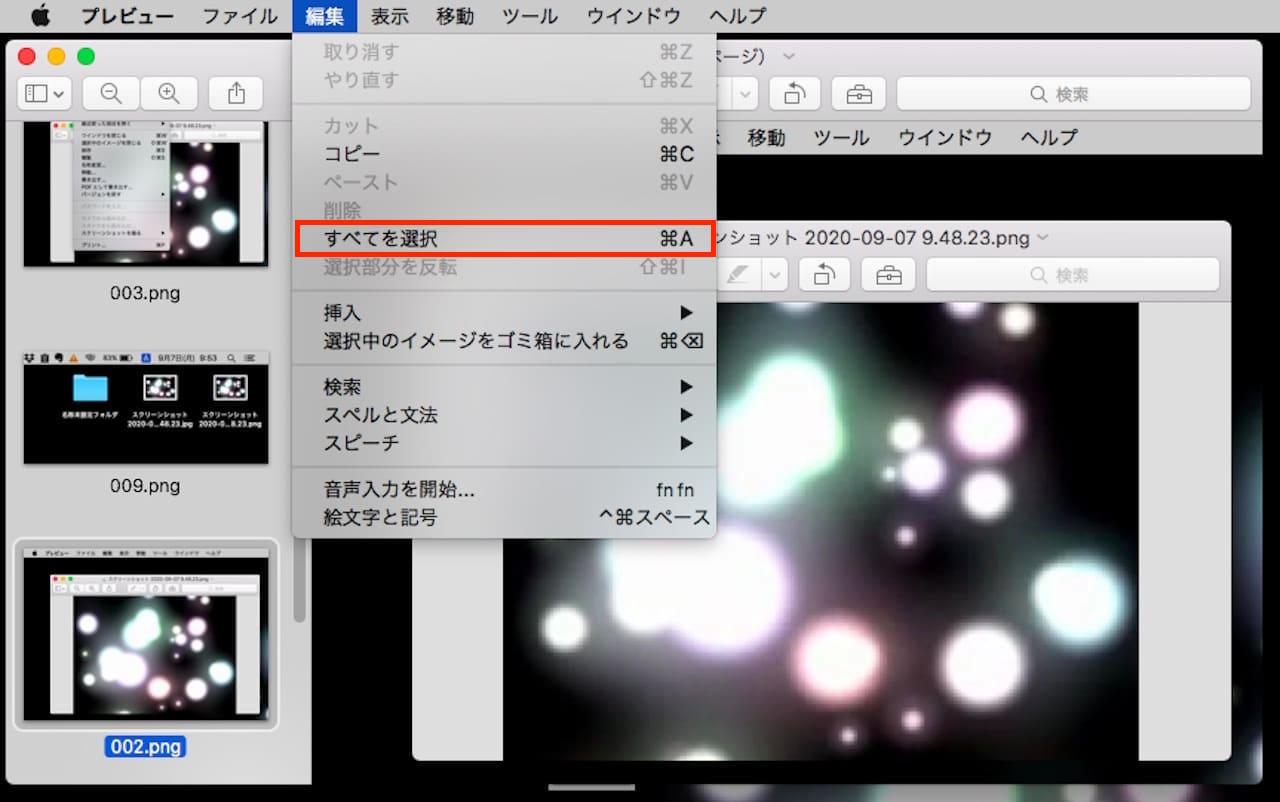 プレビューを使用し、複数のPNGファイルを一括でJPG(JPEG)に変換する方法③