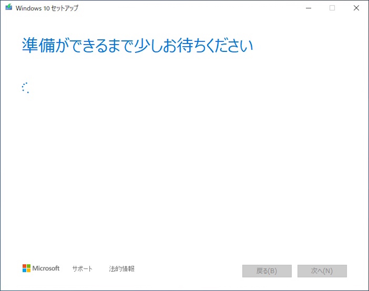 Windows10のインストール用USBメモリの作成方法⑥