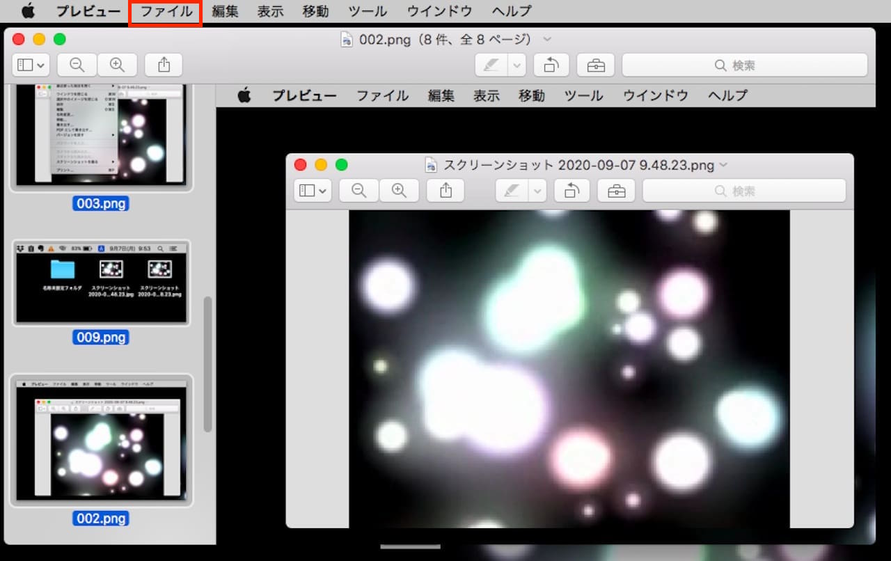 プレビューを使用し、複数のPNGファイルを一括でJPG(JPEG)に変換する方法④