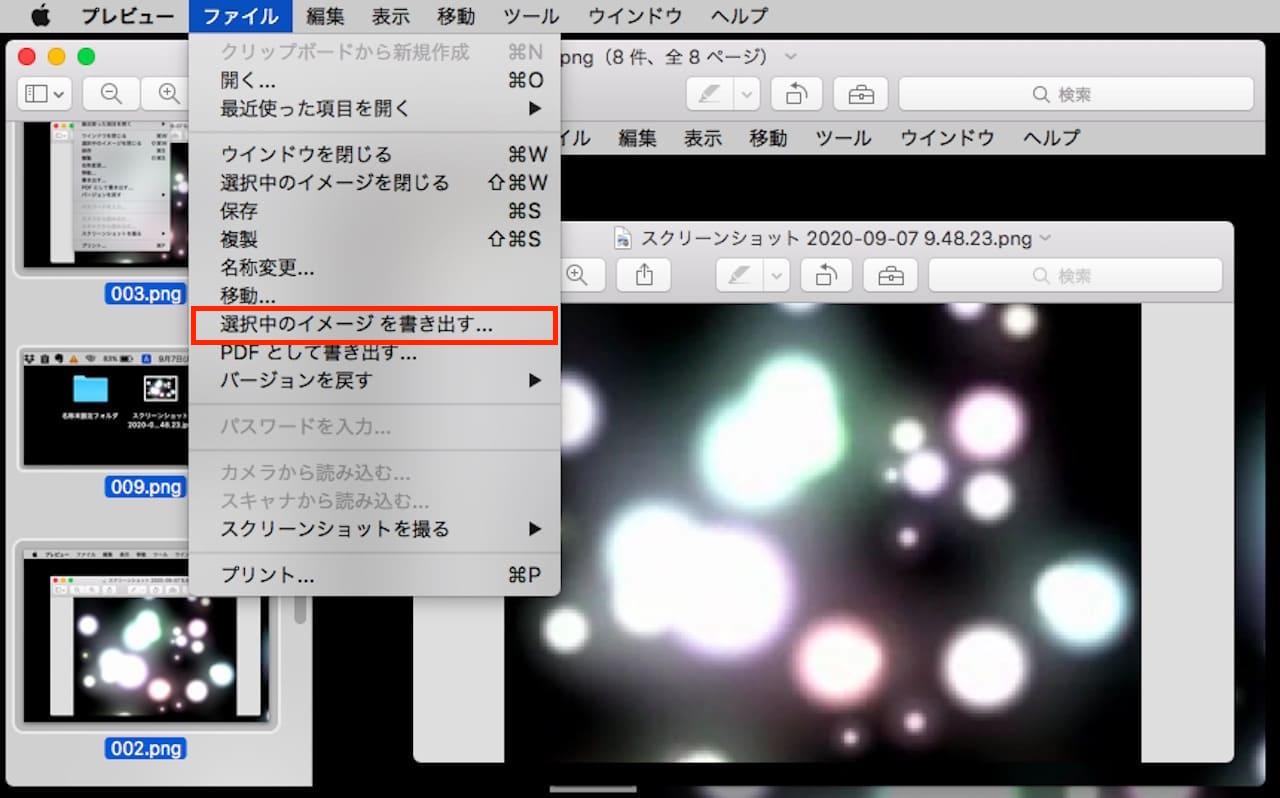 プレビューを使用し、複数のPNGファイルを一括でJPG(JPEG)に変換する方法⑤