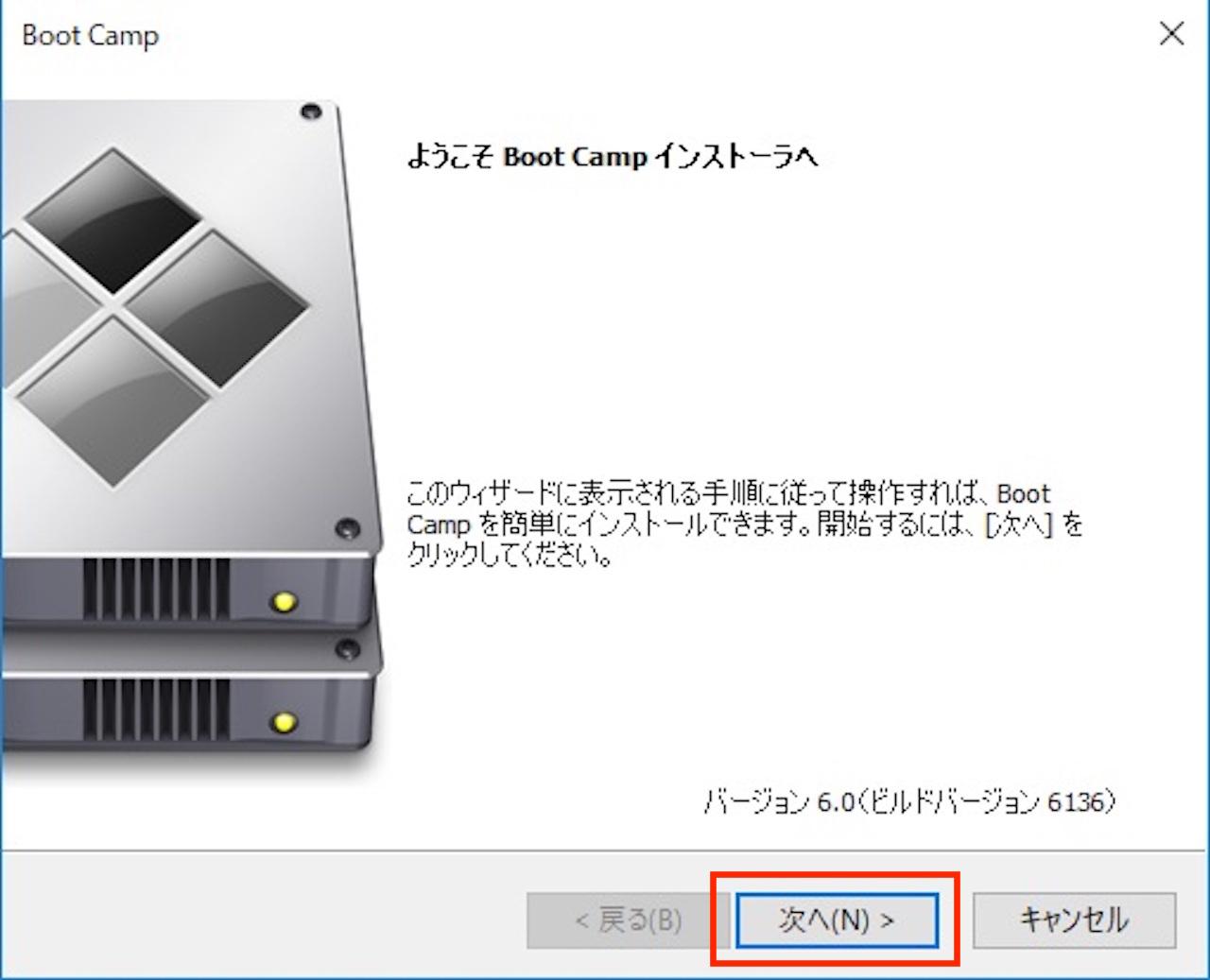 Windows10にBootCampをインストールする方法①