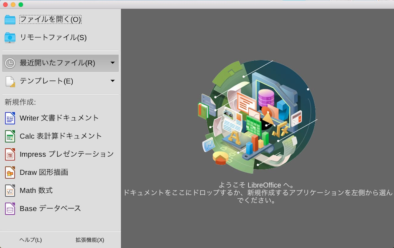 MacのLibreOfficeを日本語化する方法⑧