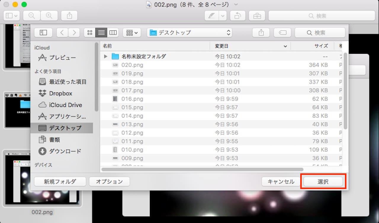 プレビューを使用し、複数のPNGファイルを一括でJPG(JPEG)に変換する方法⑧