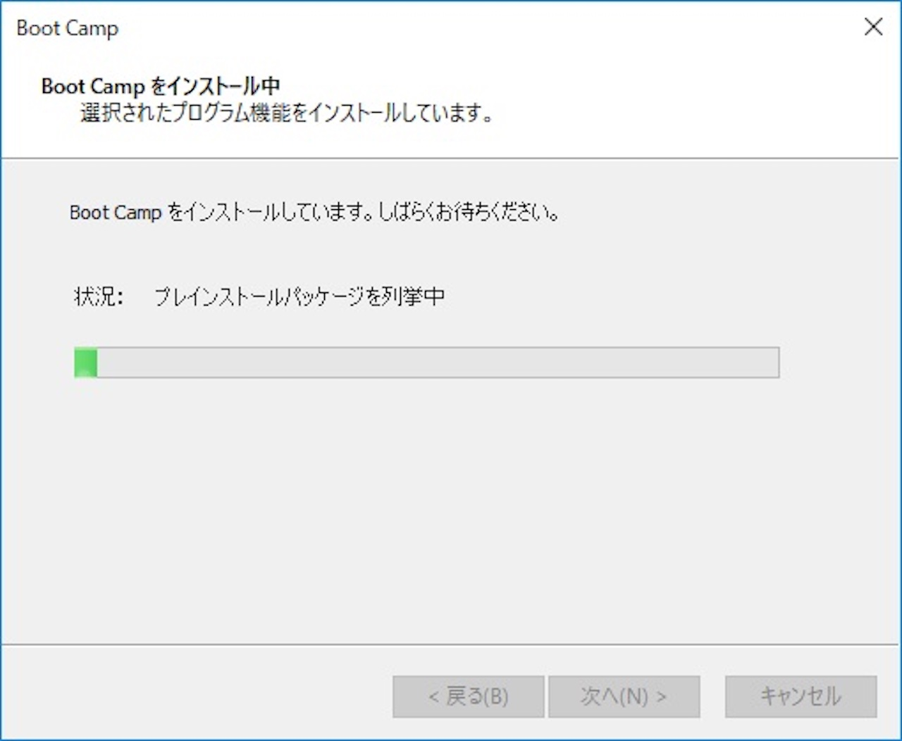 Windows10にBootCampをインストールする方法③