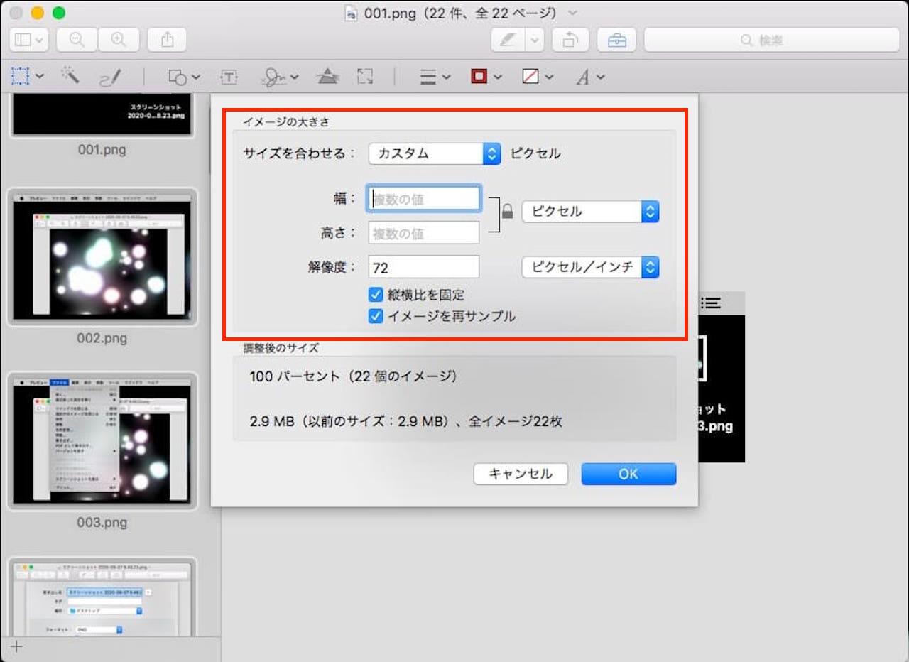 Macで画像のサイズを変更する方法⑥