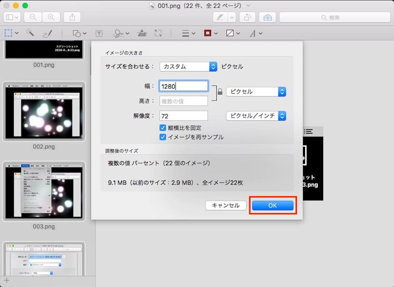 Macで画像のサイズを変更する方法⑦