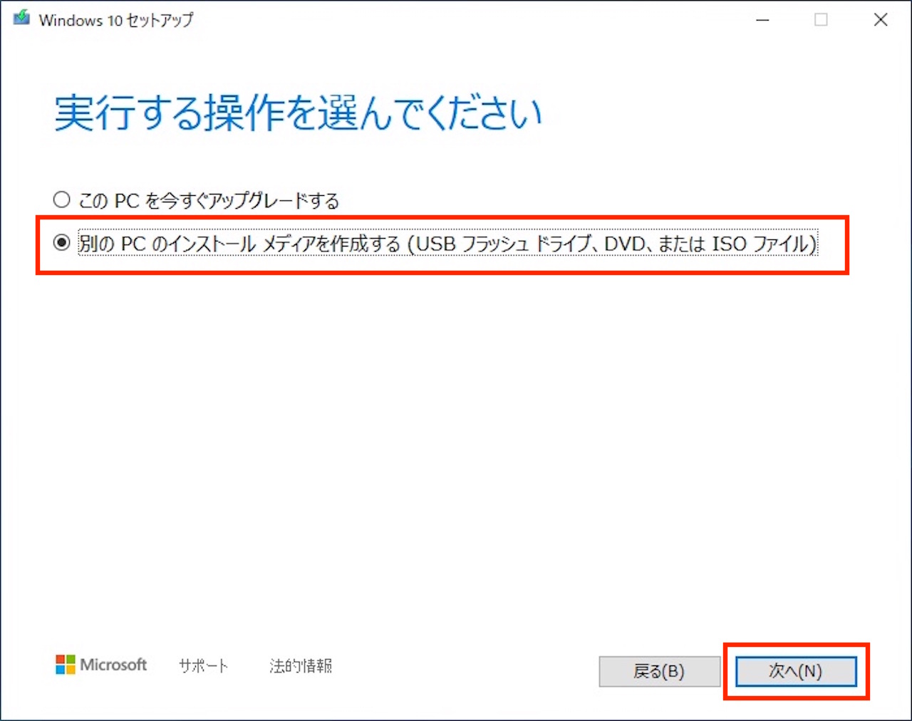 Windows10のインストール用USBメモリの作成方法⑧