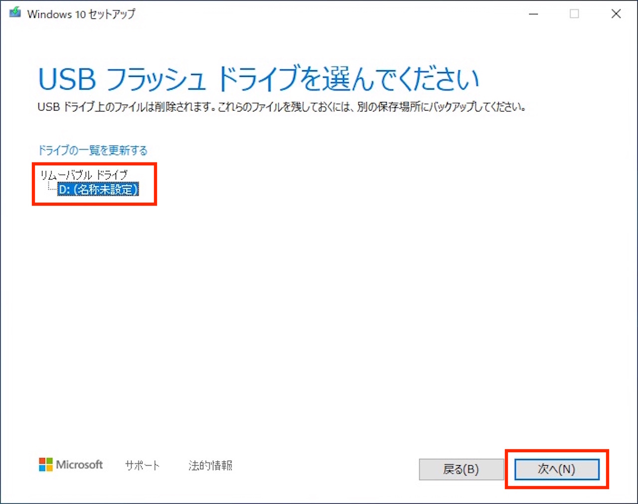 Windows10のインストール用USBメモリの作成方法⑪