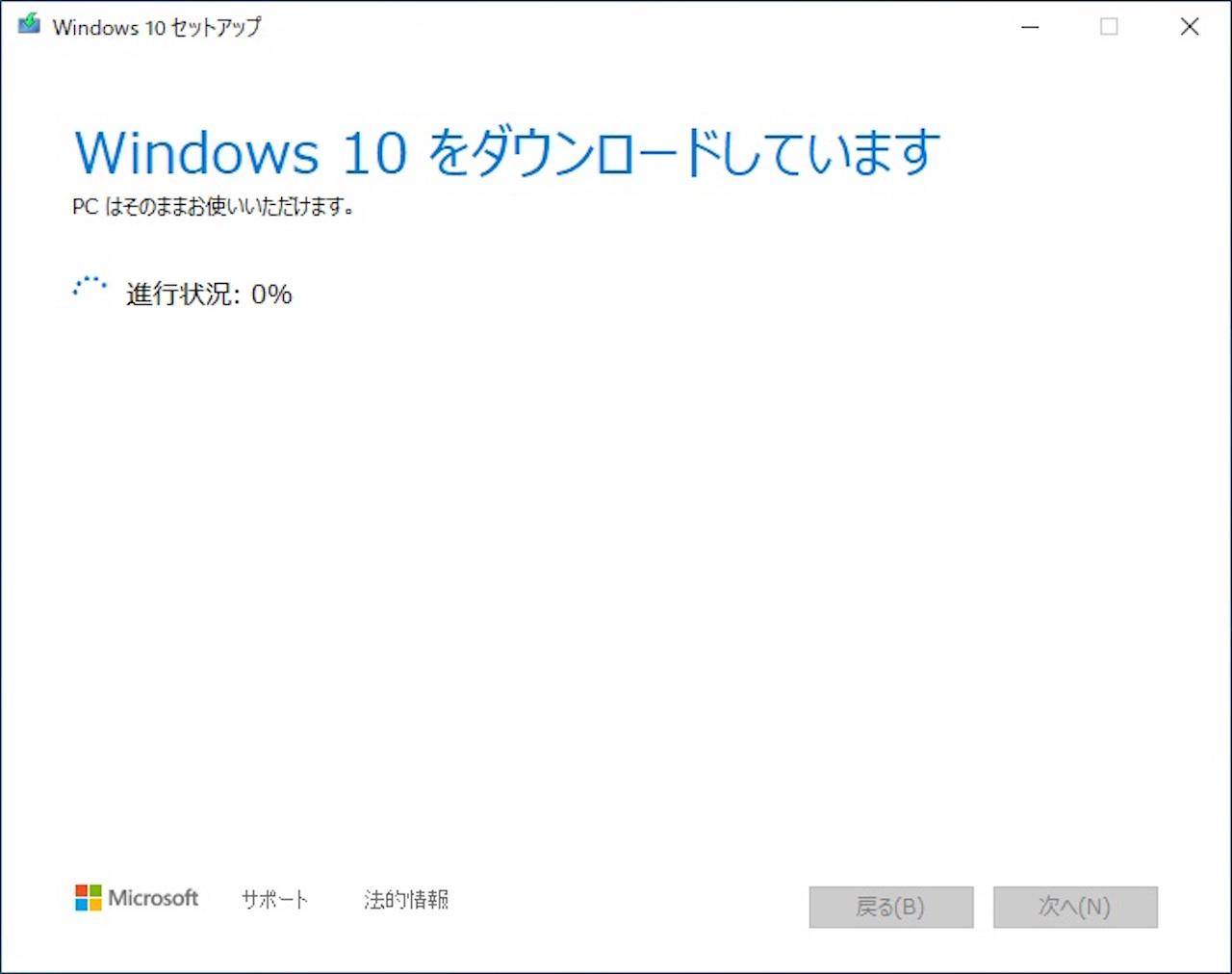 Windows10のインストール用USBメモリの作成方法⑫