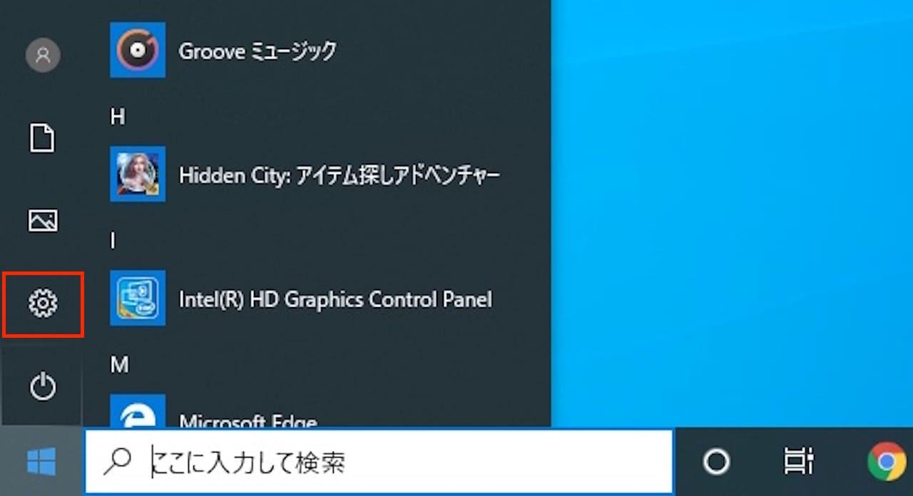 Windows10でパスワードを追加する方法②