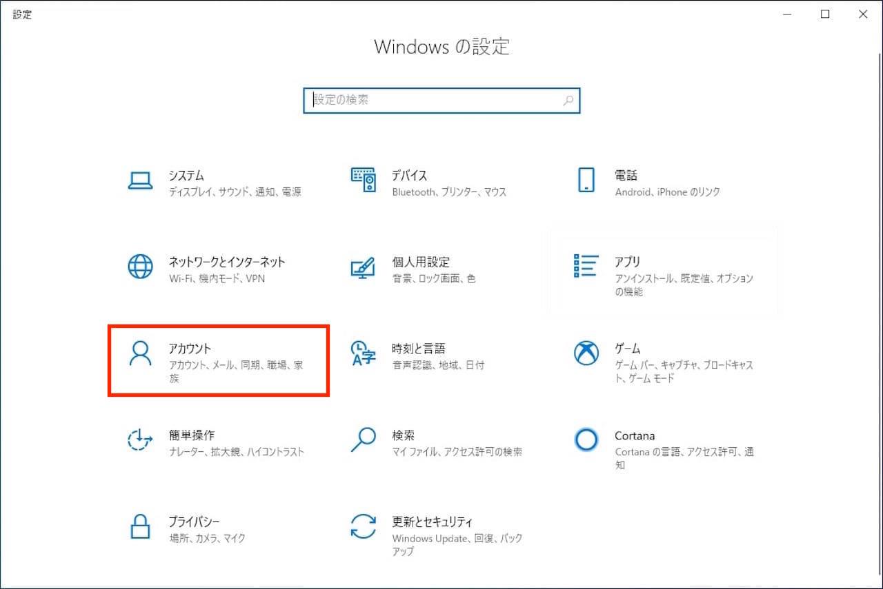 Windows10でパスワードを追加する方法③