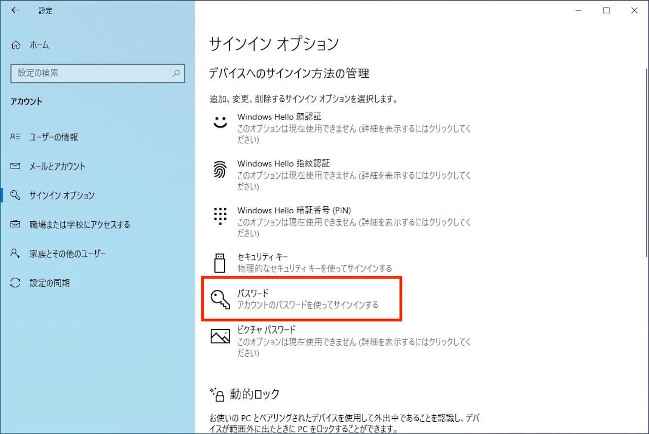 Windows10でパスワードを追加する方法⑤