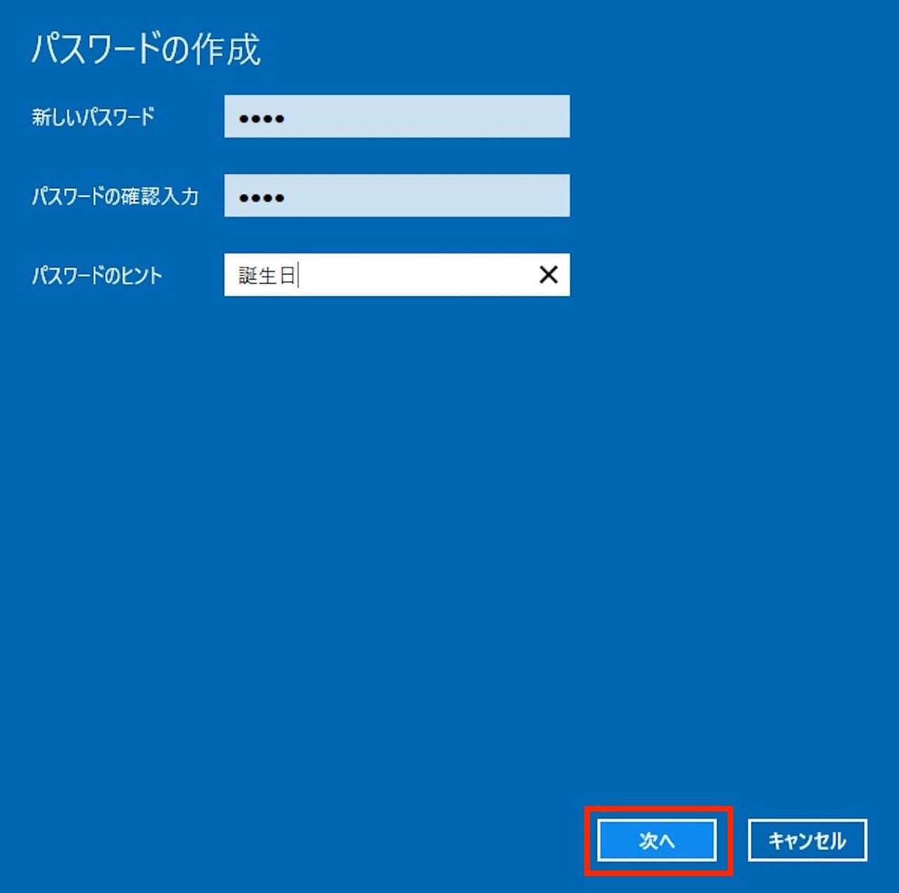 Windows10でパスワードを追加する方法⑧