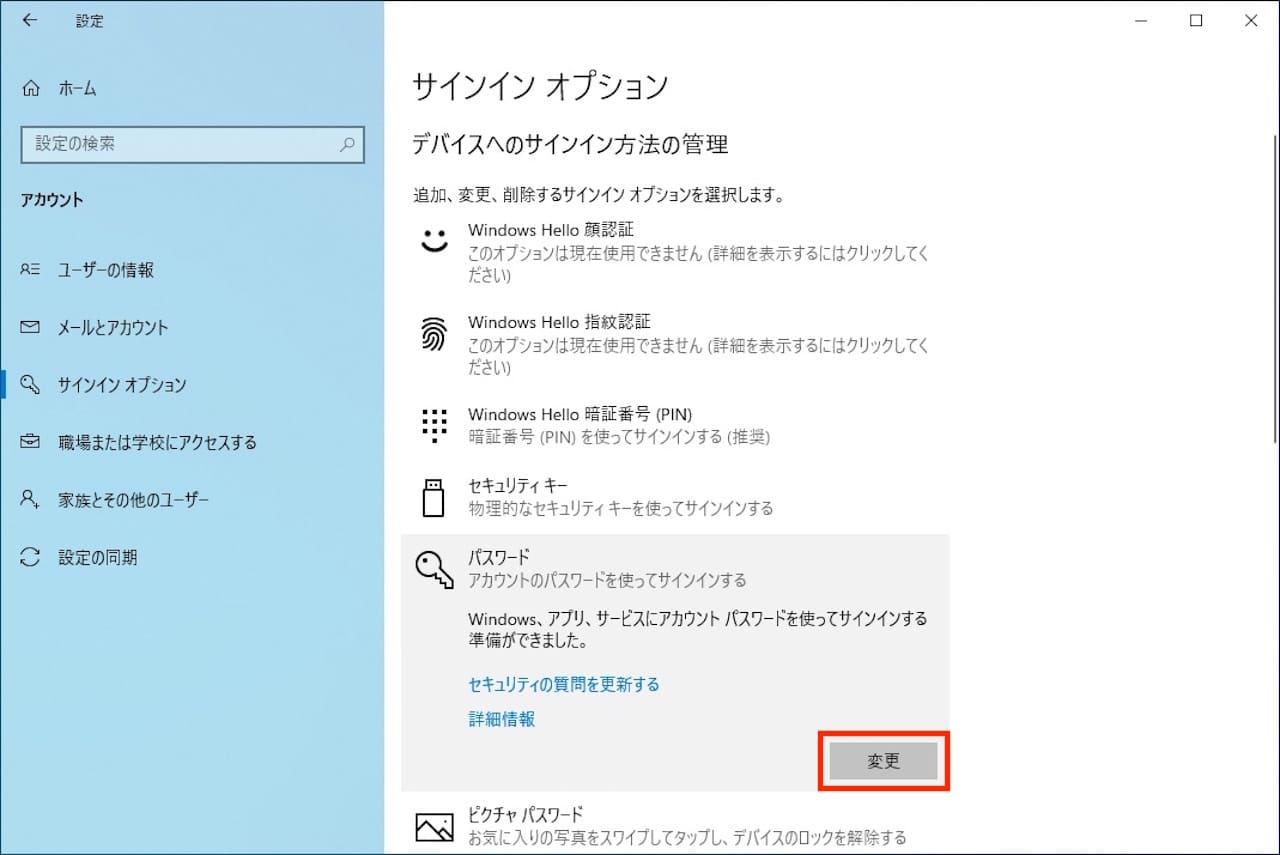 Windows10でパスワードを変更する方法⑥
