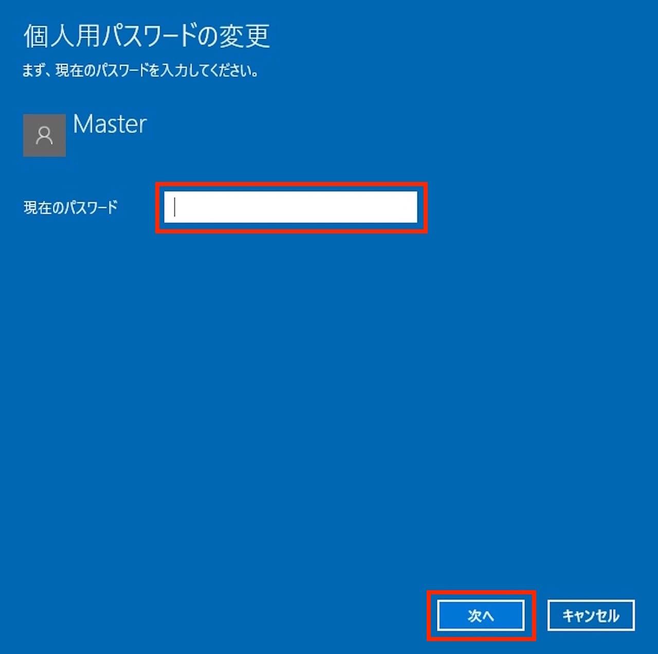 Windows10でパスワードを変更する方法⑦