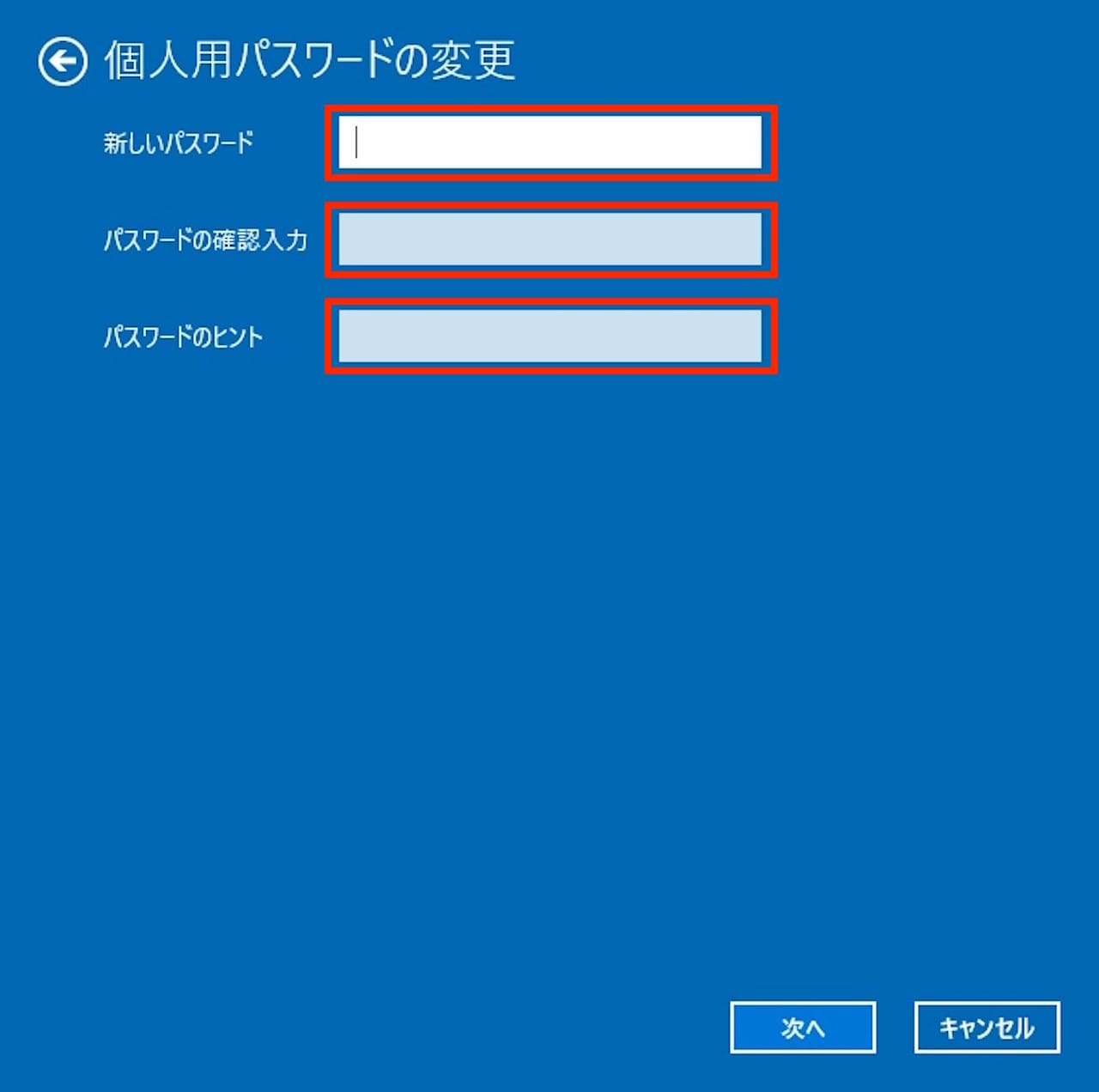 Windows10でパスワードを変更する方法⑧